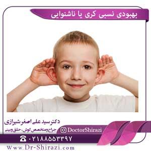 بهبودی نسبی کری یا ناشنوایی