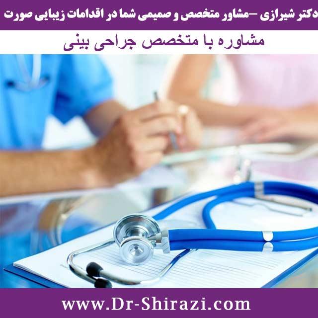 مشاوره رایگان با متخصص جراحی بینی