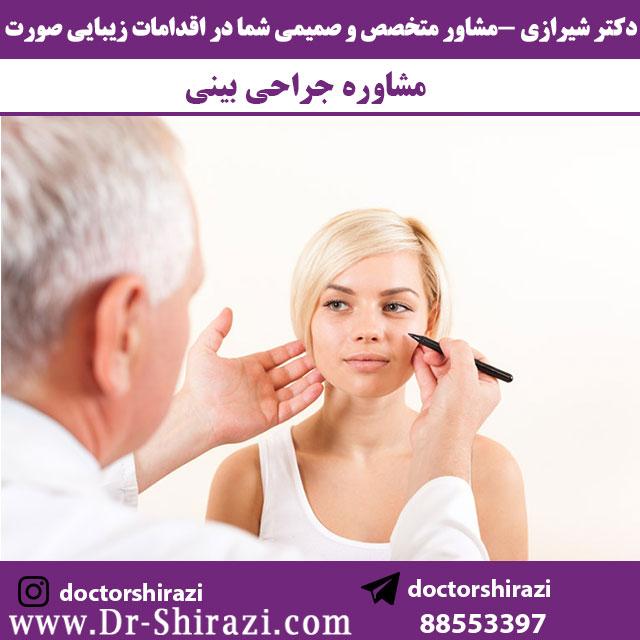 مشاوره جراحی بینی دکتر علی اصغر شیرازی