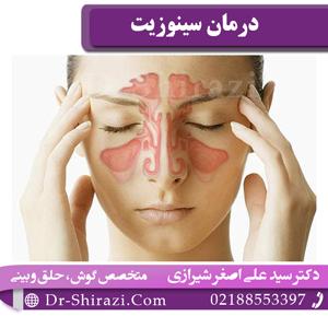 درمان-سینوزیت
